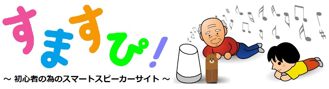 すますぴ!~初心者の為のスマートスピーカーサイト~