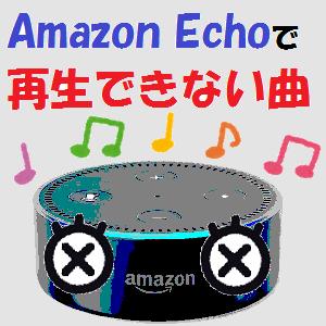再生 アマゾン エラー ミュージック