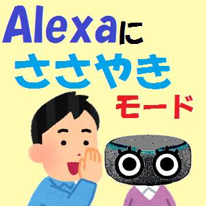 アレクサ ささやき モード