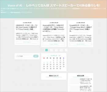 Voice of AI -- しゃべってなんぼ スマートスピーカーでAIある暮らしを! の画面画像